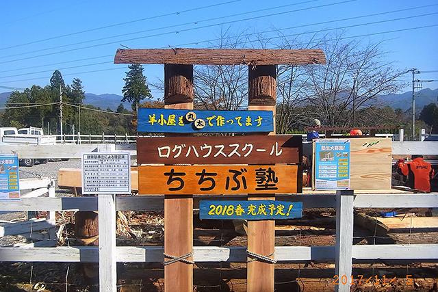 ちちぶ塾(ちちぶログハウススクール)