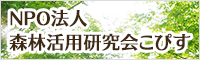 NPO法人森林活用研究会こぴす