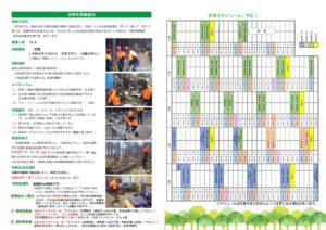 令和元年度埼玉県林業技術者研修リーフレット