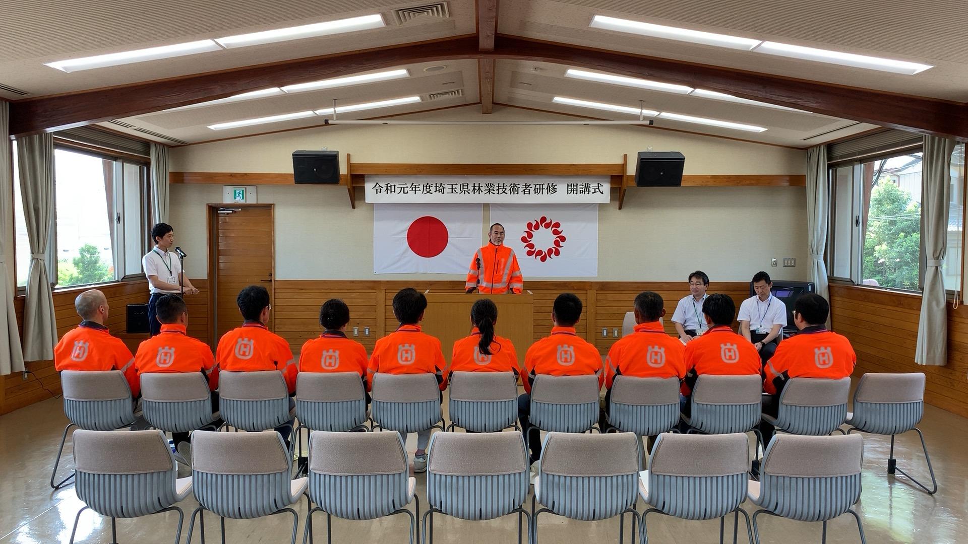 埼玉県林業技術者研修 開講式